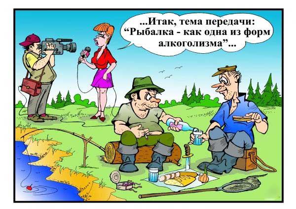 Смешная открытка с днём рыбака