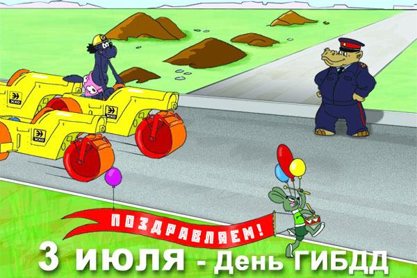 Картинка-поздравление с 3 июля - день ГИБДД