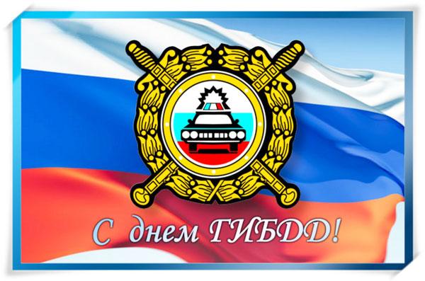 Картинка с днём ГИБДД с логотипом ведомства