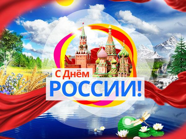 Яркая картинка с Днём России