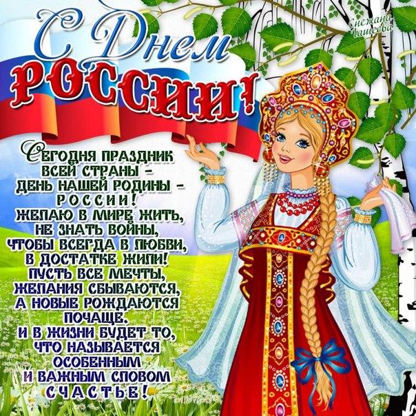 Поздравительная картинка с Днём России