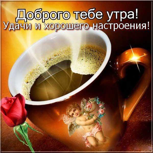 Красивая открытка для мужчины - доброго тебе утра