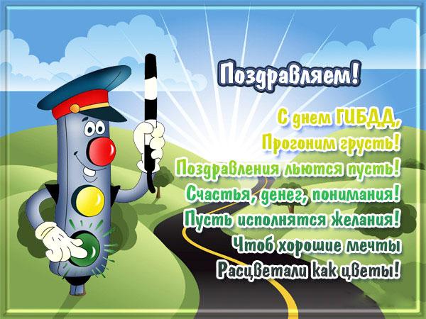 Поздравительная открытка с днём ГИБДД