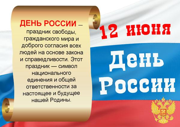Поздравительная открытка с днём России