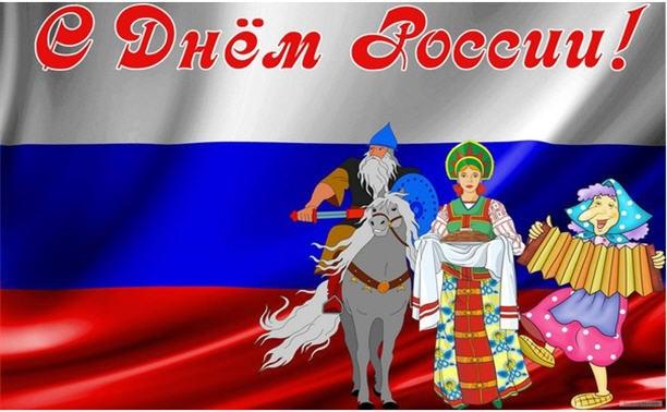 Прикольная открытка с днём России