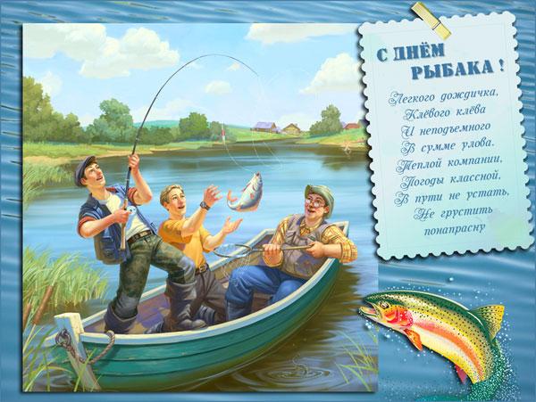 Старинная открытка с днём рыбака со словами