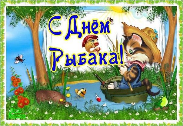 Красивая открытка с днём рыбака