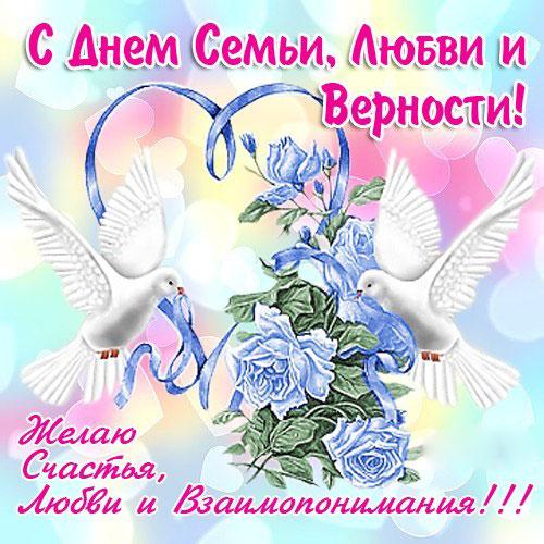 Поздравительная открытка с днём семьи, любви и верности с голубями