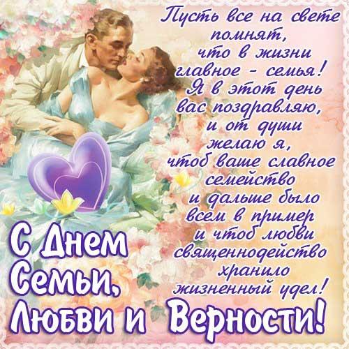 Поздравления с днём семьи, любви и верности открыткой