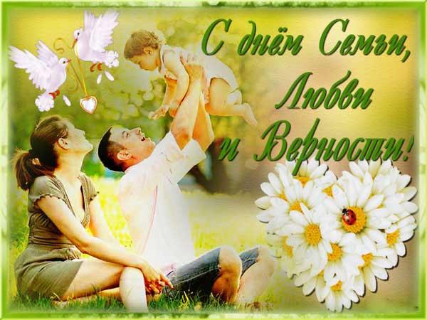 Фото-открытка с днём семьи, любви и верности
