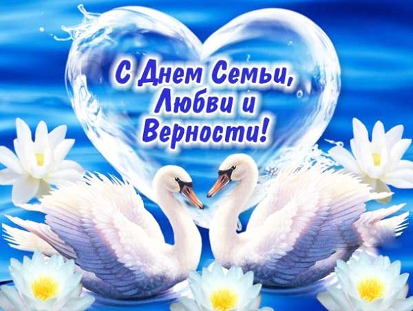Красивая открытка с лебедями с днём семьи, любви и верности