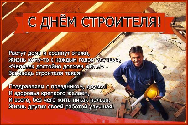 Открытка с днём строителя со словами