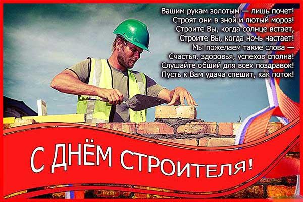 Открытка на день строителя для мужчины