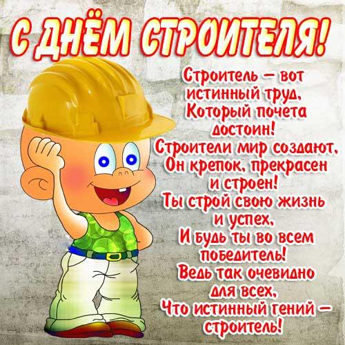 Поздравительная открытка с днём строителя