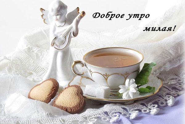 Открытка женщине доброе утро милая