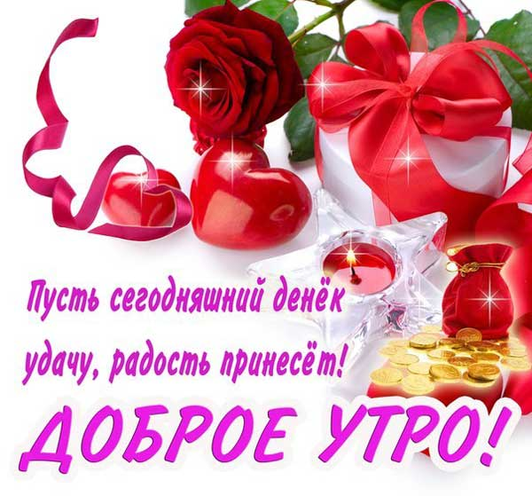 Красивая открытка женщины доброе утро - пусть сегодня денёк удачу, радость принесёт!