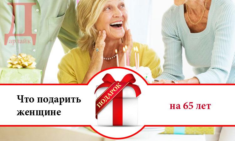 Что можно подарить женщине на 65 лет