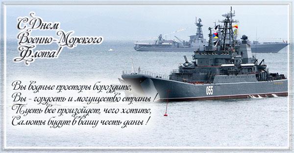 Картинки с Днем ВМФ поздравления