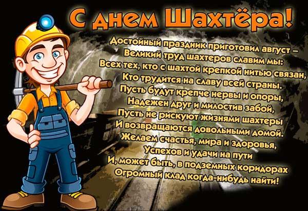Бесплатная открытка с днём шахтёра с поздравлением