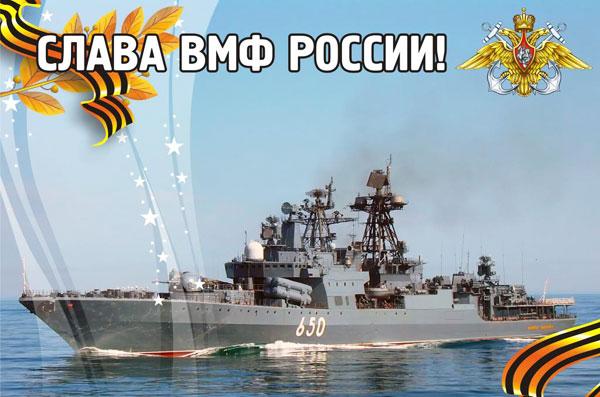 Открытка с днём ВМФ России