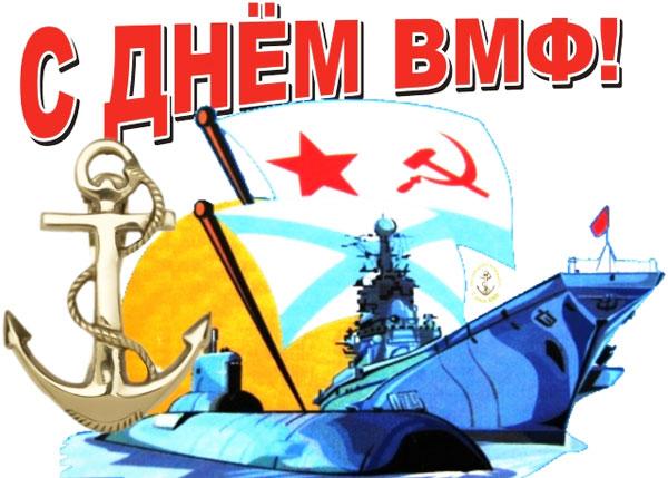 Рисованная открытка с днём ВМФ