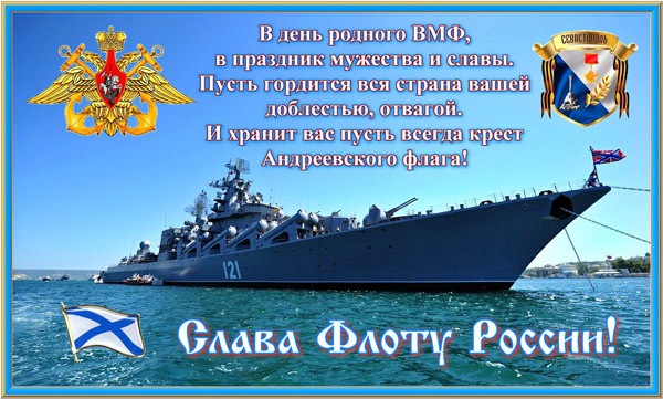 Открытка-поздравление слава флоту России