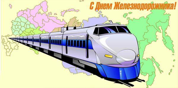 Открытка ко дню железнодорожника