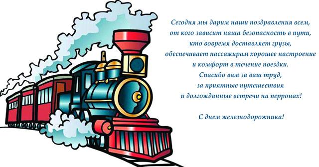 Открытка с днём железнодорожника с поздравлением