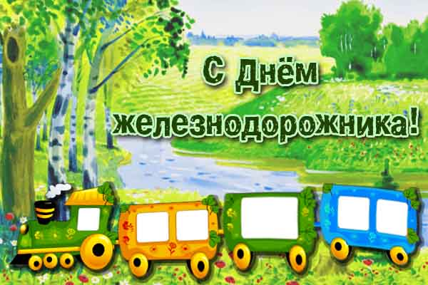 Прикольная открытка с днём железнодорожника