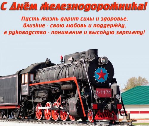 Поздравительная открытка с днем железнодорожника