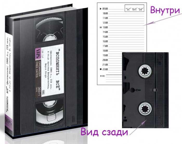 Ежедневник-видеокассета