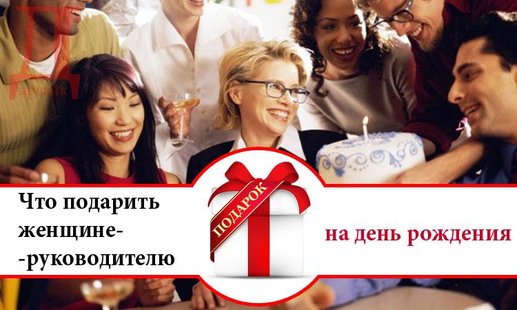 Что подарить женщине-руководителю на день рождения