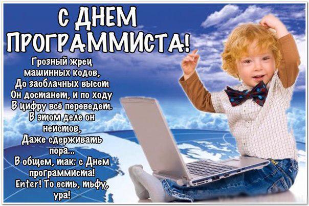 Поздравительная открытка с днём программиста