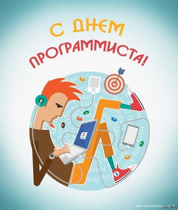 Оригинальная открытка на день программиста