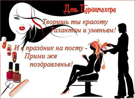Поздравительная открытка с днём парикмахера