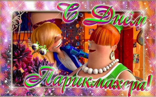 Оригинальная открытка с днём парикмахера