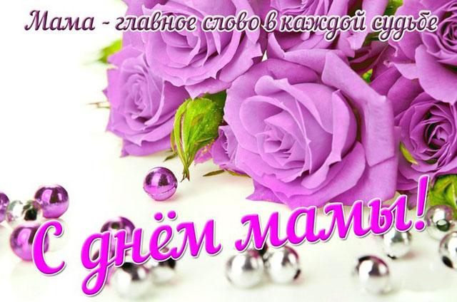 Картинка с цветами с днём матери
