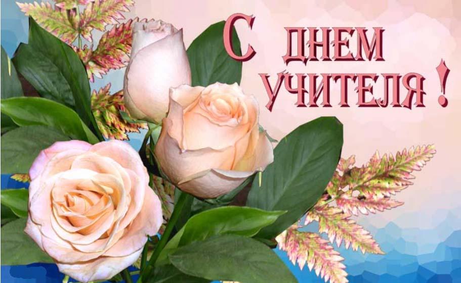 Открытка с цветами на день учителя