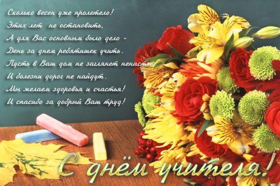 Открытка открытка с днём учителя с поздравлением